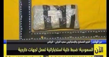 بالفيديو.. تفاصيل إحباط السعودية مخطط داعش لاستهداف مقرين لوزارة الدفاع
