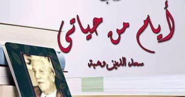 """مناقشة """"أيام من حياتى: سعد الدين وهبة"""" بالأعلى للثقافة.. الأحد"""