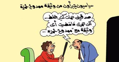"""وثيقة ممدوح حمزة """"مجهولة النسب"""".. فى كاريكاتير """"اليوم السابع"""""""