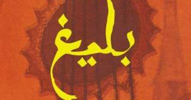 """قرأت لك.. """"بليغ"""" رواية تكشف قصة حب الموسيقار لـ وردة الجزائرية"""