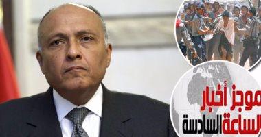 موجز الساعة6.. مصر تدعو مجلس الأمن لعقد جلسة طارئة لبحث أزمة مسلمى ميانمار