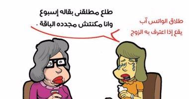 """طلاق """"الواتس آب"""" يحتاج تجديد باقة النت فى كاريكاتير """"اليوم السابع"""""""