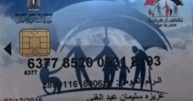 """محافظة المنيا تستجيب لشكوى خدمة """"صحافة المواطن"""" حول استغاثة صرف معاش تكافل وكرامة"""