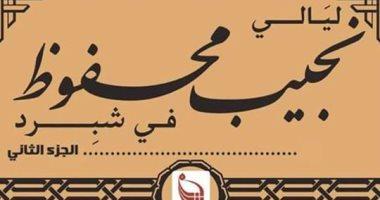 """الخميس.. عمار على حسن يناقش كتاب """"ليالى نجيب محفوظ فى شبرد"""" بـ""""بتانة"""""""