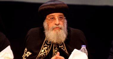 البابا تواضروس مدينا هجوم العريش: مصر تلفظ الإرهاب بسماحتها