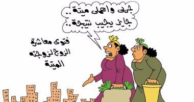 """فن معاشرة الأزواج لجثث زوجاتهم الأموات.. فى كاريكاتير """"اليوم السابع"""""""