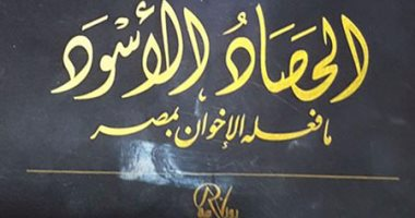 """توقيع كتاب """"الحصاد الأسود - ما فعله الإخوان بمصر"""" لـ عبد الحميد خيرت .. الاثنين"""