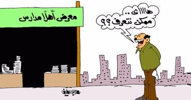 """أولياء الأمور والعام الدراسى الجديد.. فى كاريكاتير """"اليوم السابع"""""""