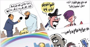 اضحك على ما تفرج.. شواذ مشروع ليلى والفتاوى فى كاريكاتير اليوم السابع