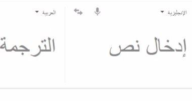 ترجمة جوجل تحصل على أهم تحديث لها منذ سنوات.. تعرف عليه