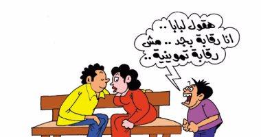 البنت المخطوبة تحت رقابة الابن الصغير بأمر بابا فى كاريكاتير اليوم السابع