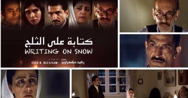 """افتتاح فيلم """"كتابة على الثلج"""" بفلسطين وعرضه فى أربع مدن"""