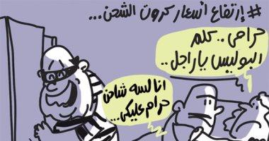 """سرقة البيت ولا نفاد الرصيد .. فى كاريكاتير ساخر لـ""""اليوم السابع"""""""