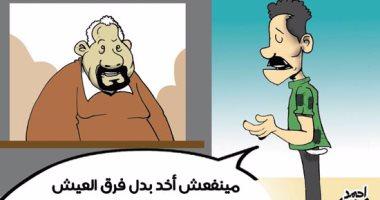 """أولياء الأمور عاوزين أقلام وكراريس بدل التموين فى كاريكاتير """"اليوم السابع"""""""