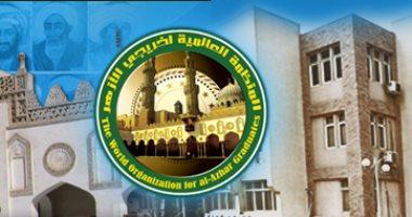 """اليوم.. المنظمة العالمية لخريجى الأزهر تطلق مبادرة """"أوطان بلا إرهاب"""""""