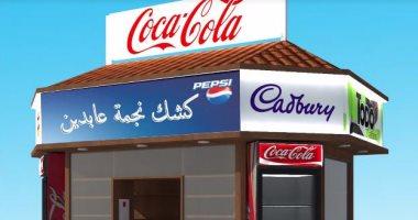 """فيديو جراف.. التصميمات الحديثة لـ""""الأكشاك"""" فى محافظة القاهرة"""