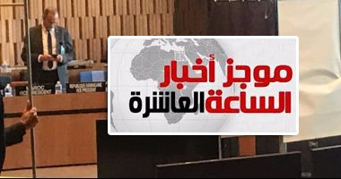 موجز 10..إعادة التصويت بين مشيرة خطاب وأزولاى لاختيار منافس مرشح قطر لليونسكو