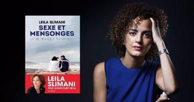 قرأت لك.. جنس وأكاذيب.. ليلى سليمانى تفتح النار على المجتمع المغربى