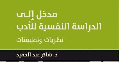 مدخل إلى الدراسة النفسية للأدب.. كتاب جديد لـ شاكر عبد الحميد عن المصرية اللبنانية