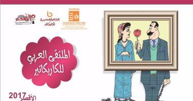 الأحد.. افتتاح الملتقى العربى للكاريكاتير فى الأقصر بمشاركة 15 دولة