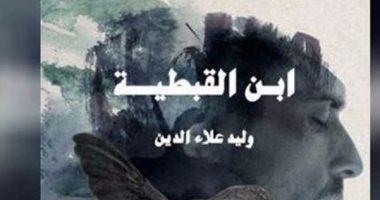 خالد عزب يكتب: ابن القبطية لوليد علاء الدين