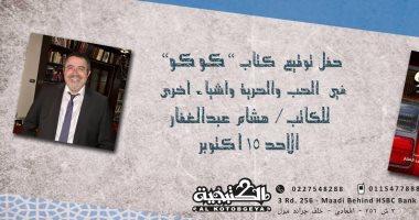 """مناقشة المجموعة القصصية """"كوكو"""" لهشام عبد الغفار فى مكتبة الكتبجية"""