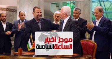 موجز أخبار الساعة 6.. توقيع اتفاق المصالحة بين فتح وحماس برعاية مصرية