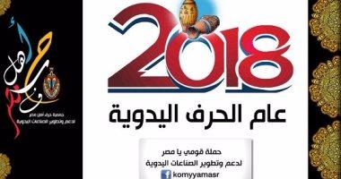 """حملة """" قومى يا مصر """" تطلق هاشتاج 2018 عام الحرف اليدوية"""