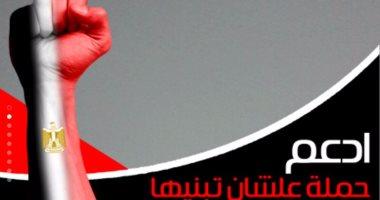 """صفحة """"علشان تبنيها"""" تصمم إطارا جديدا لتغيير صور المتابعين ضمن شعار الحملة"""