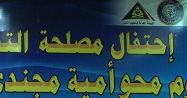 بالصور..  وزارة الداخلية تحتفل بيوم محو أمية مجندى الشرطة