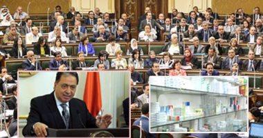 """""""صحة البرلمان"""": مشروع قانون هيئة صناعة الدواء سيحافظ على المواطن"""