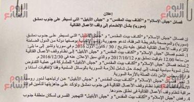انفراد.. ننشر وثيقة اتفاق هدنة جنوب دمشق برعاية مصرية