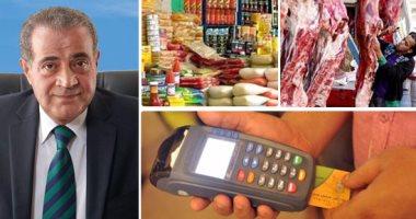 نائبة سكندرية تتقدم ببيان لوزير التموين لإلغاءه 46 ألف بطاقة ذكية -