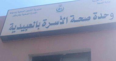 قارئ يناشد المسئولين توفير وسائل تنظيم الأسرة بمركز الفشن بنى سويف