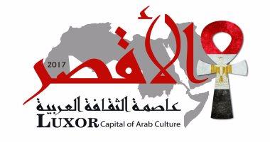 """مشاركات عربية بـ""""الأقصر عاصمة الثقافة العربية"""" فى ديسمبر.. تعرف عليها"""