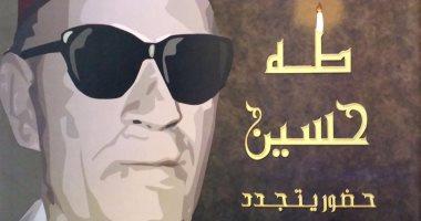 """""""طه حسين.. حضور يتجدد"""".. شعار القومى لثقافة الطفل احتفالا بعميد الأدب العربى"""