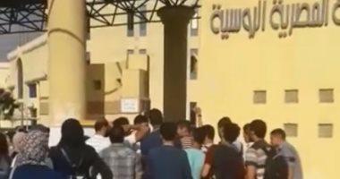 """طلاب """"المصرية الروسية"""" يشكون سوء معاملة الأمن الخاص بالجامعة"""