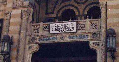 الأوقاف: صلاة الجمعة غداً من مسجد عمرو بن العاص والمساجد تؤذن آذان النوازل