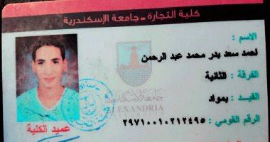 قارئ ينوه عن تواجد شاب فاقد الوعى بالمستشفى الميرى بالإسكندرية