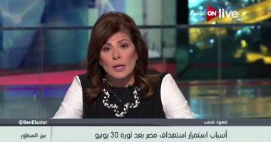 """أمانى الخياط: قوى الشر تسعى لتصدير """"داعش"""" لمصر بعد مطاردته بسوريا والعراق"""