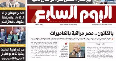 اليوم السابع: بالقانون.. مصر مراقبة بالكاميرات