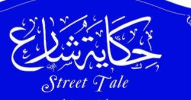 التنسيق الحضارى يكشف آخر التفاصيل الجديدة المتعلقة بمشروع حكاية شارع