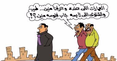 اضحك مع حملة ملاحقة أصحاب الملابس الشتوى.. بكاريكاتير