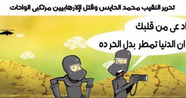 """""""السماء بتمطر صواريخ على راس الإرهابيين"""" فى كاريكاتير لليوم السابع"""