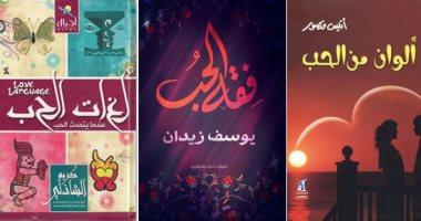 فى عيده المصرى.. 4 كتب تتحدث عن ألوان وفقه ولغات الحب -