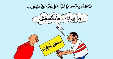 """""""سنظل أوفياء"""".. حمى الزمالك تنتقل لجماهير الأهلى فى كاريكاتير """"اليوم السابع"""""""