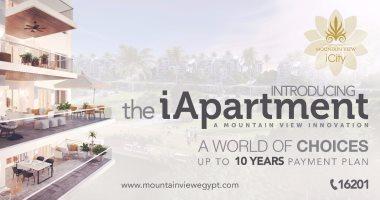 """مشروع """"iApartment"""" ماونتن فيو  يتصدر سوق العقارات فى مصر"""