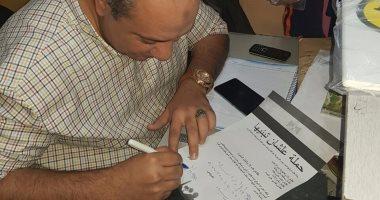 """""""علشان تبنيها"""" بدمياط: نستهدف جمع 65 ألف توقيع لدعم الرئيس السيسى"""