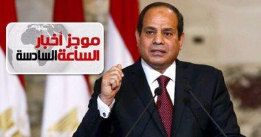 """موجز6.. السيسى يصدر قراراً بتشكيل """"اللجنة العليا لمواجهة الأحداث الطائفية"""""""