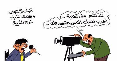 غيظ الإخوان من منتدى شباب العالم وصل مرحلة شد الشعر بكاريكاتير اليوم السابع